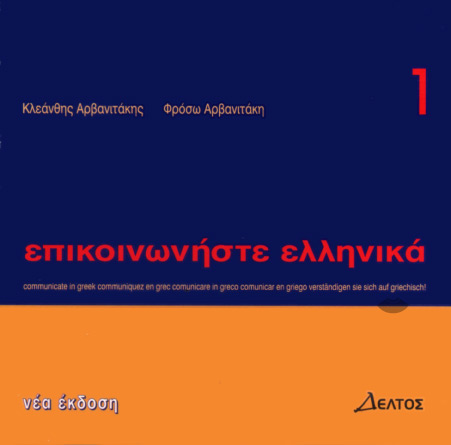 Epikoinoniste Ellinika 1 (CD)