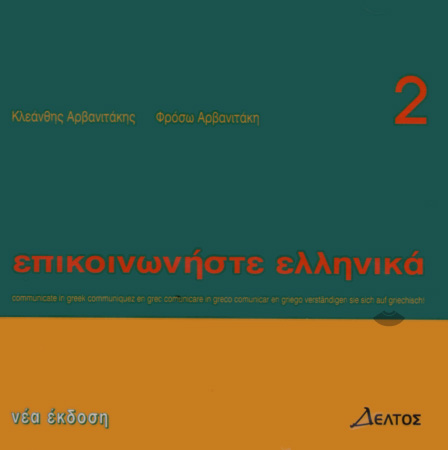 Epikoinoniste Ellinika 2 (CD)