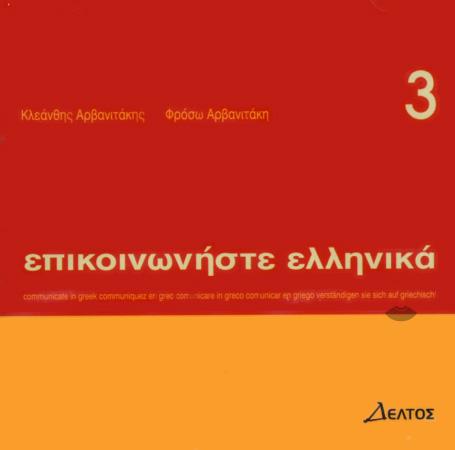 Arvanitakis, Epikoinoniste Ellinika 3 (CD)