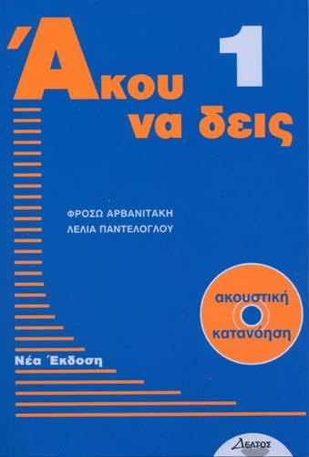 Arvanitaki, Akou na deis 1 + CD