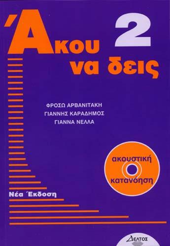 Arvanitaki, Akou na deis 2 + CD