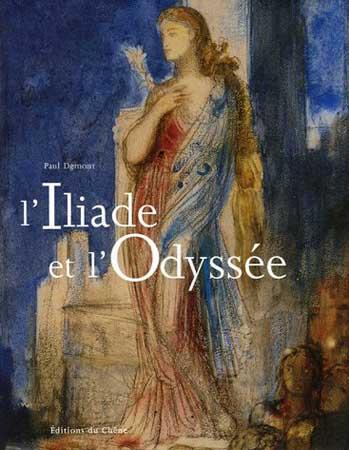 L'Iliade et l'Odyssιe