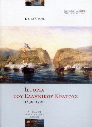 Istoria tou Ellinikou kratous 1830-1920 (vol. 1+2)