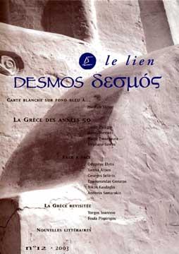 Desmos n° 12/2003