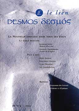 Desmos n° 13/2003