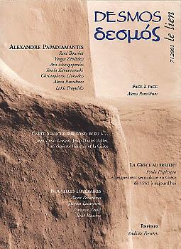 Desmos, Desmos n° 7/2001