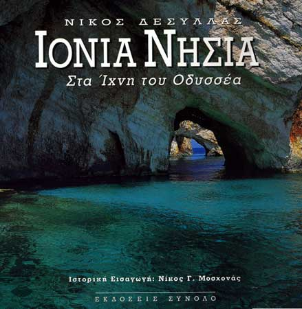 The Ionian Islands / Ionia Nisia. In the traces of Odysseus