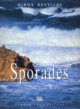 Desyllas, Sporades On the Aegean waves