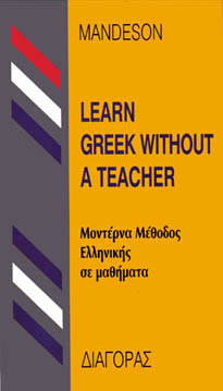 Diagoras, Learn greek without a teacher