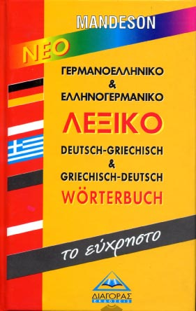 Diagoras, Neo Germanoelliniko - Ellinogermaniko lexiko