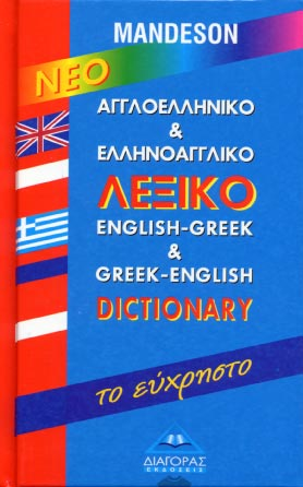 Diagoras, English-Greek, Greek-English Dictionary