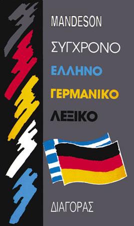 Σύγχρονο Ελληνογερμανικό Λεξικό Mandeson