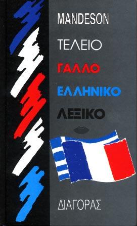 Teleio Galloelliniko Lexiko