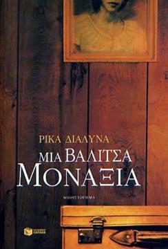 Mia valitsa monaxia