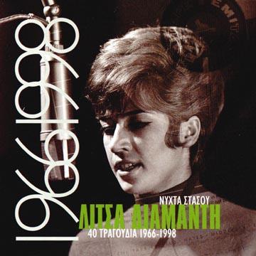 Diamanti, Nyhta stasou, tragoudia 1966-1990