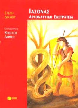 Dikaiou, Iasonas, Argonautiki ekstrateia