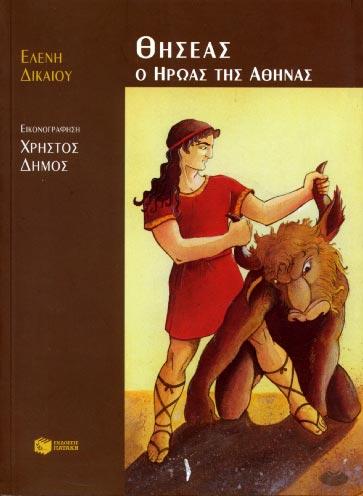 Dikaiou, Thiseas o iroas tis Athinas