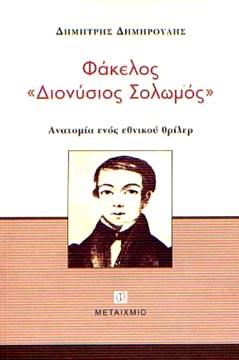 """Fakelos """"Dionysios Solomos"""""""