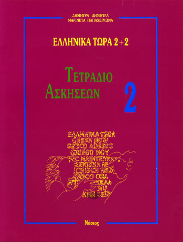 Greek Now Ellinika Tora - Exercise book 2 (2006 ed.)