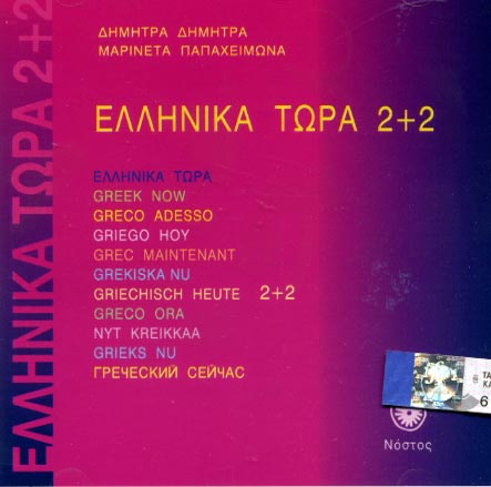 Dimitra, Grec Now Ellinika tora 2+2 (CD) 2006 ed.