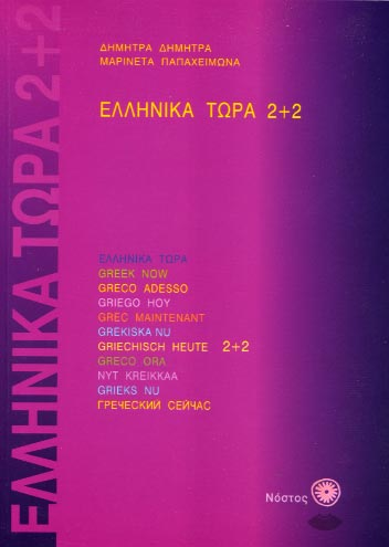 Greek Now Ellinika tora 2+2 (2006 edition)