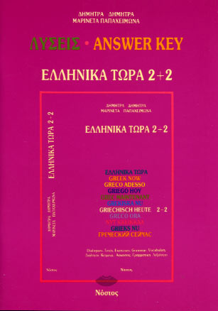 Greek Now Solutions - Ellinika tora lyseis 2+2 (2006 ed.)