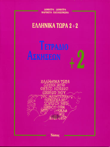 Greek Now Ellinika Tora - Exercise book +2 (2006 ed.)
