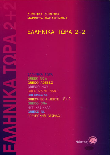 Ellinika Tora - Grec maintenant 2+2 avec 2 CD