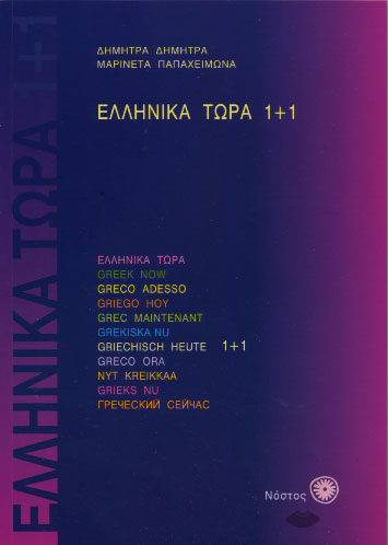 Ellinika Tora - Grec maintenant 1+1 avec 2 CD