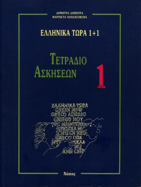 Dimitra, Greek Now Ellinika Tora - Exercise book 1