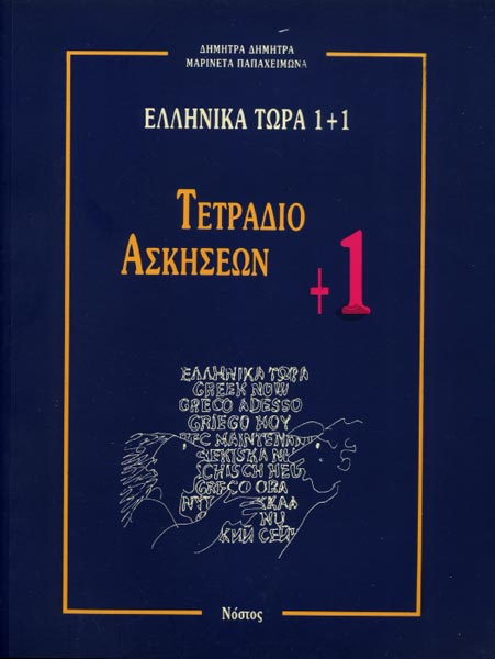 Dimitra, Greek Now Ellinika Tora - Exercise book +1