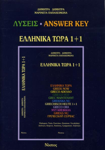 Greek Now Solutions (Ellinika tora lyseis) 1+1