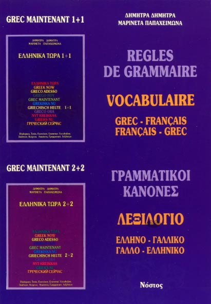 Dimitra, Grec Maintenant Ellinika Tora - Règles de Grammaire - Vocabulaire français-grec et grec-français