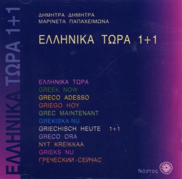 Greek Now Ellinika tora 1+1 (CD)