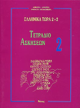 Greek Now Ellinika Tora - Exercise book 2
