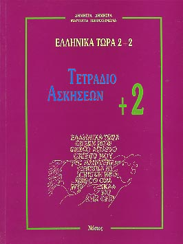 Greek Now Ellinika Tora - Exercise book +2