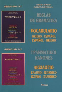 Griego Hoy Ellinika Tora - Reglas de Gramatika Vocabulario griego español y español griego