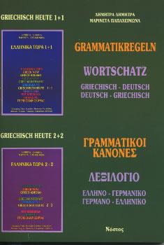Griechisch Heute - Grammatikregeln Vortschatz Deutsche-Griechisch und Griechisch-Deutsche