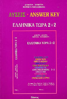 Greek Now Solutions (Ellinika tora lyseis) 2+2