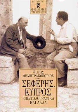 Dimitrakopoulos, Seferis, Kypros, epistolografika kai alla