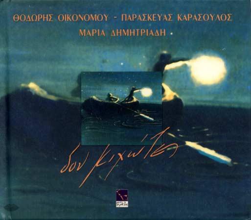 Dimitriadi, Don Kihotes