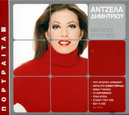 Antzela Dimitriou. Megales epitychies