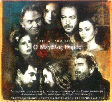 Dimitriou, O megalos thymos