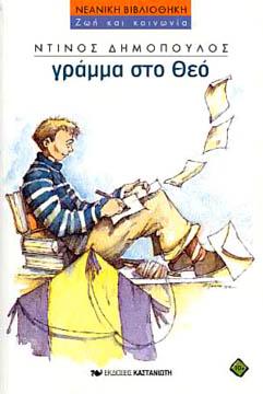 Dimopoulos, Gramma sto Theo
