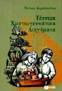 Dimopoulos, Tessera hristougenniatika diigimata