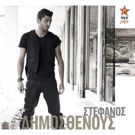 Stefanos Dimosthenous