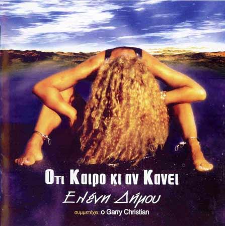 Dimou, Oti kairo ki an kanei