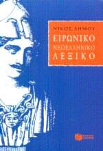 Eironiko neoelliniko lexiko