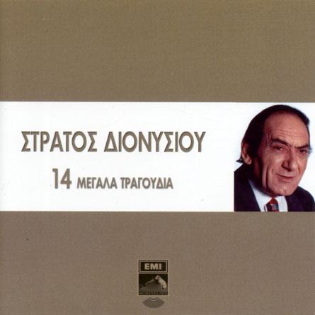 Dionysiou, 14 Megala tragoudia - Stratos Dionysiou