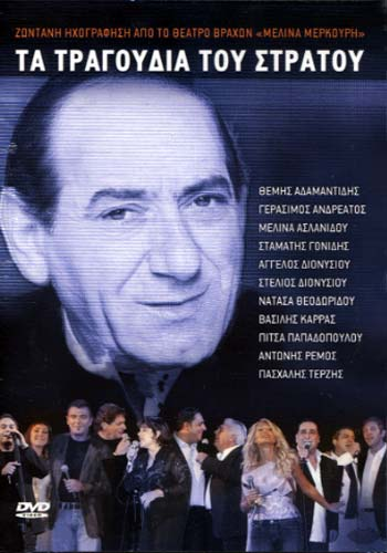 Ta tragoudia tou Stratou (DVD)